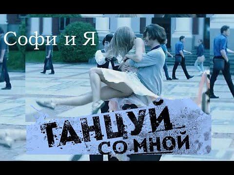 """""""Софи и Я"""" История молодого Луки из кинофильма Танцуй со мной (2016)"""
