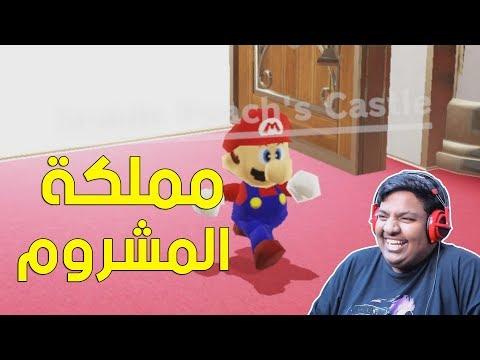 #ماريو_اوديسي : مملكة المشروم ! ???? | Super Mario Odyssey