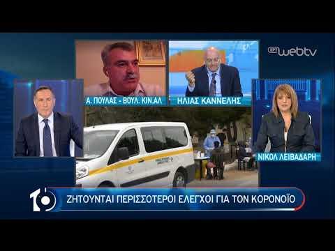 Επιβολή καραντίνας για 14 μέρες σε όλο το Δήμο Ερμιονίδας για προληπτικούς λόγους| 21/04/2020 | ΕΡΤ