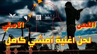 تحميل اغاني مجانا لحن اغنية مودي العربي