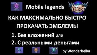 Mobile legends ЭМБЛЕМЫ: КАК БЫСТРО ПРОКАЧАТЬ и сколько это займет, какие качать by Wonderbelka