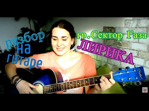 Лирика - Сектор Газа Подробный разбор на гитаре