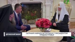 Патриарх Кирилл встретился с президентом Приднестровья