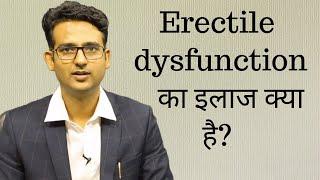 Erectile dysfunction ka ilaj - What is the treatment of erectile dysfunction in Hindi-Urdu