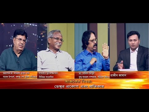 একুশের রাত || ডেঙ্গুর প্রকোপ এবং প্রতিকার || আলোচক: অধ্যাপক ডা. কামরুল হাসান খান || খন্দকার মুনিরুজ্জান  || ডা. লেলিন চৌধুরী || উপস্থাপক: রাজিব জামান || ২৩ জুলাই ২০১৯
