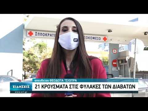 Πέντε παιδιά νοσηλεύονται στο Ιπποκράτειο Νοσοκομείο | 07/11/2020 | ΕΡΤ