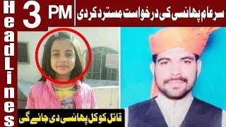 LHC Rejects Zainab