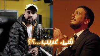 سعد المجرد حاجة كاينة فالفيديو قليل لي راد ليها البال Saad Lamjarred - NADI YA ALLAH - REACTION تحميل MP3