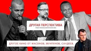 Другое кино от Масонов, Мунтянов, Сандеев. | «Другая Перспектива»