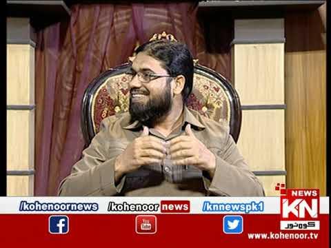 Rah-e-Falah 11 April 2021 | Kohenoor News Pakistan