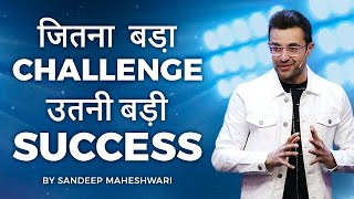 Jitna Bada Challenge Utni Badi Success - By Sandeep Maheshwari