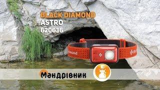 Black Diamond Astro - відео 1