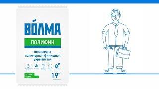 Полимерная финишная шпаклевка «ВОЛМА-Полифин»