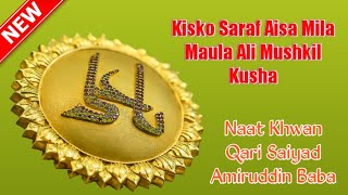 Dargah Molla Mushkil Kusha Ali Aastana | Khuldabad