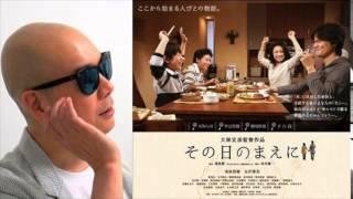 宇多丸が大林宣彦監督の映画「その日のまえに」を絶賛