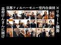 京都フィルが「東村山音頭」をリモート演奏、YouTubeで動画を公開「一万人の東村山音頭」の完成を目指す