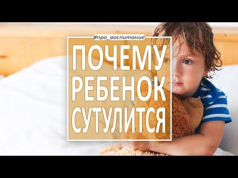 Почему ребенок сутулится? Психосоматика и причины сколиоза у детей. Александр Рязанцев