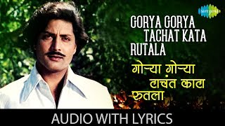Gorya Gorya Tachat Kata Rutala with lyrics | गोर्या