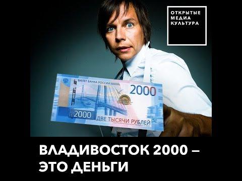 «Владивосток 2000 — это деньги»