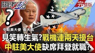 【關鍵時刻】戰機連兩天擾台 「有蕭沒崔」中駐美大使缺席拜登就職!?
