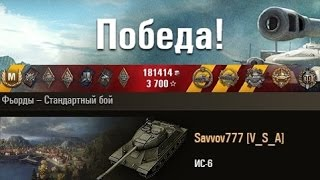 ИС-6  Завалил 15 танков Фьорды - Стандартный бой. (WOT 0.9.5 Full HD)
