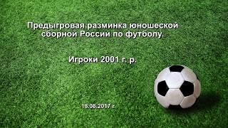 Предыгровая разминка юношеской сборной России по футболу.