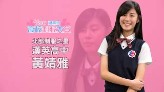 漢英高中Lydia(黃靖雅)專訪 2017 制服大賞制服之星