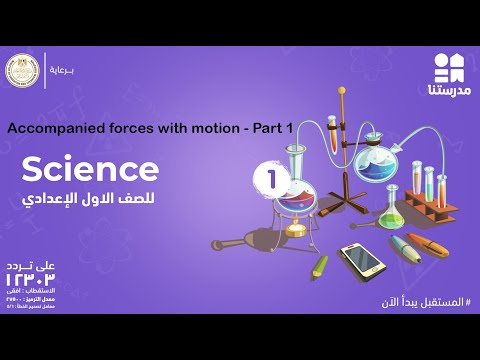 Accompanied forces with motion | الصف الأول الإعدادي | Science - Part 1