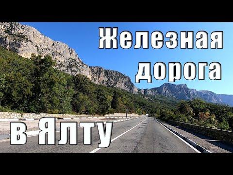 Железная дорога из Севастополя в Ялту могла бы быть, но революция нарушила все планы.