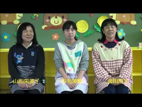 ともべ幼稚園「平成27年度職員紹介 つぼみ」