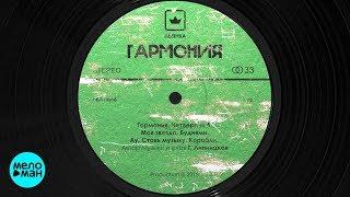 Бьянка - Гармония (Альбом 2018)