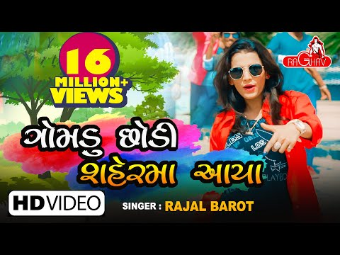 FASHION ( Gomdu Sodi Serma Aaya ) - Rajal Barot | New Gujarati Song 2018 | Raghav Digital