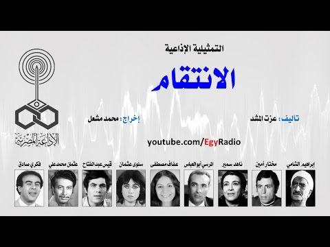 التمثيلية الإذاعية׃ الانتقام