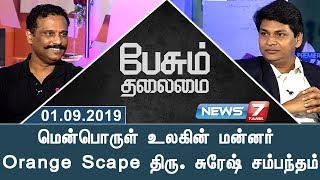 Orange Scape Technologies Founder & CEO - Suresh Sambandam in Peasum Thalaimai | News7 Tamil