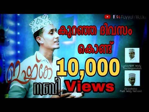 ഇഷ്കെ നബി |Malayalam New Madh Song 2019|Suhaib Kavungal |NKM Wafy Thachinganadam