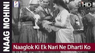 Naaglok Ki Ek Nari Ne Dharti Ko Apnaya - Hemant Kumar