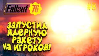 FALLOUT 76 - ЗАПУСТИЛ ЯДЕРНУЮ РАКЕТУ НА ИГРОКОВ! - САМАЯ ЭПИЧНАЯ СЕРИЯ! #8