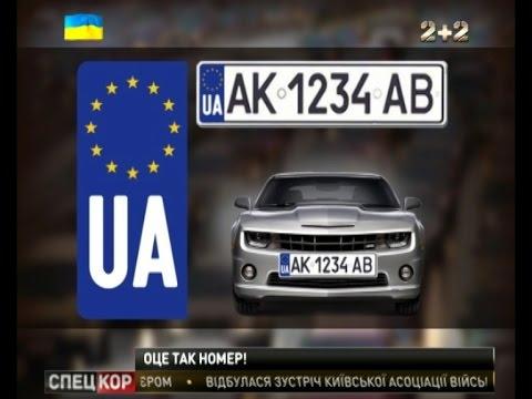 Нові автомобільні знаки збираються запровадити в Україні.