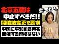 【各国からボイコットの声】北京五輪は中止すべきだ!中国が開催する資格はない。