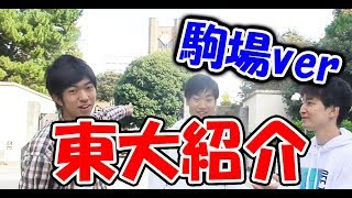 東大生が東京大学駒場キャンパスを案内してみた。東大紹介