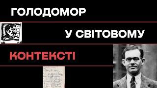 Голодомор у світовому контексті • Ukraïner • Музей Голодомору