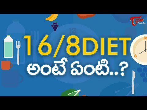 16/8 Is The New Secret For Losing Weight | TeluguOne