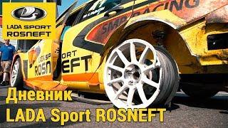 6 этап СМП РСКГ, суббота - Дневник команды LADA Sport ROSNEFT
