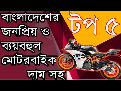 Top 5 Most Popular And Expensive Bike In Bangladesh | Price | Bangla | 2019 | The Info Guy