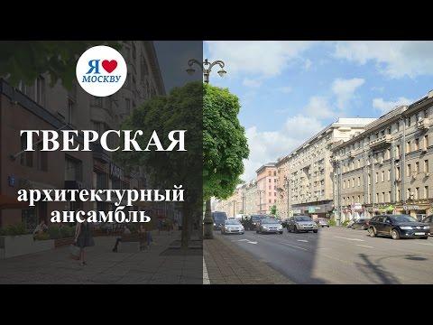 Улица Тверская в Москве: архитектура