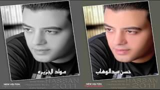 حسن عبد الوهاب - مولد الجزيره تحميل MP3