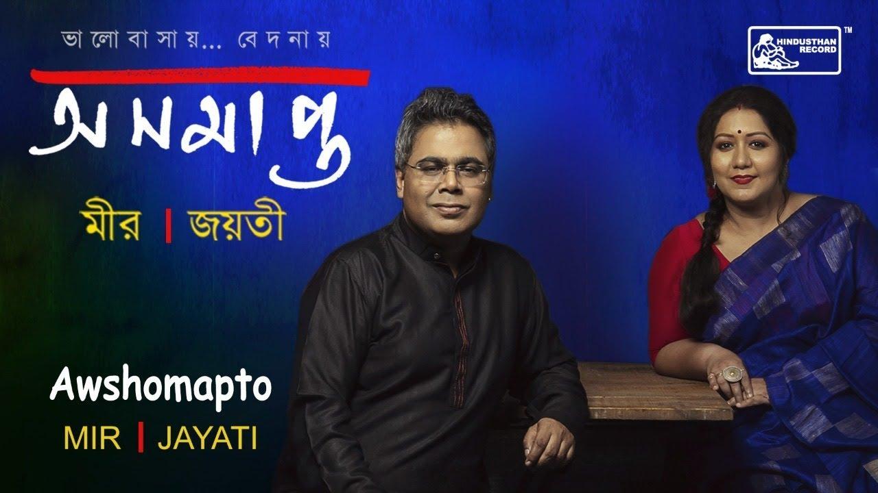 Megh Boleche Jabo Jabo Lyrics (মেঘ বলেছে যাবো যাবো) Rabindra Sangeet - Srikanto Acharya Lyrics