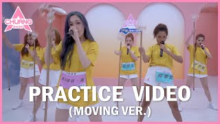 Ice Queen Practice Video (Moving Ver.) |《Ice Queen》一镜到底版练习室版 | 创造营 CHUANG 2020