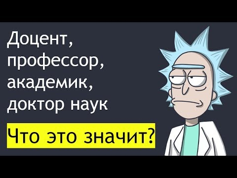 Доцент, профессор, академик, доктор наук. Что это значит?