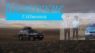 Казахские ГАИшники, Казахстан. Дорога Алтай - Алматы. Путешествие в Азию. часть 9